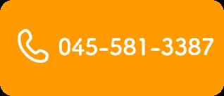045-581-3387